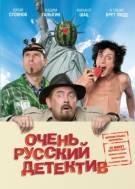скачать фильм очень русский детектив фильм 3gp